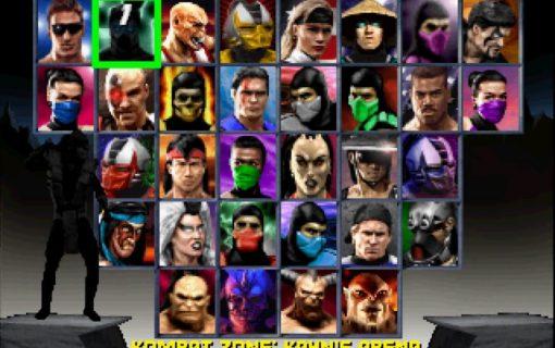 Mortal Kombat Trilogy – 3